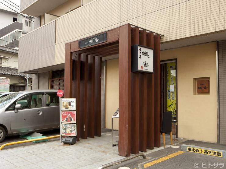穏香柏西口店 2