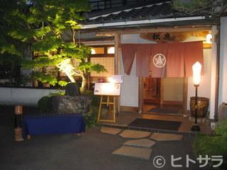 日本料理 松廣 2